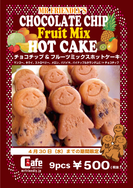 2014_choco_fruit_mix_pop.jpg