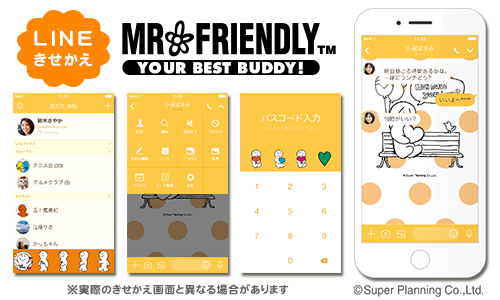 mrfriendly_line_04.png